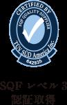 SQF レベル3 認証取得