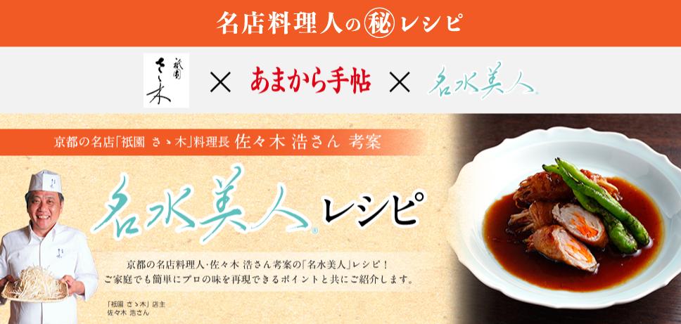 名店料理人のマル秘レシピ
